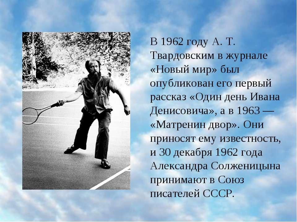В 1962 году А. Т. Твардовским в журнале «Новый мир» был опубликован его первы...