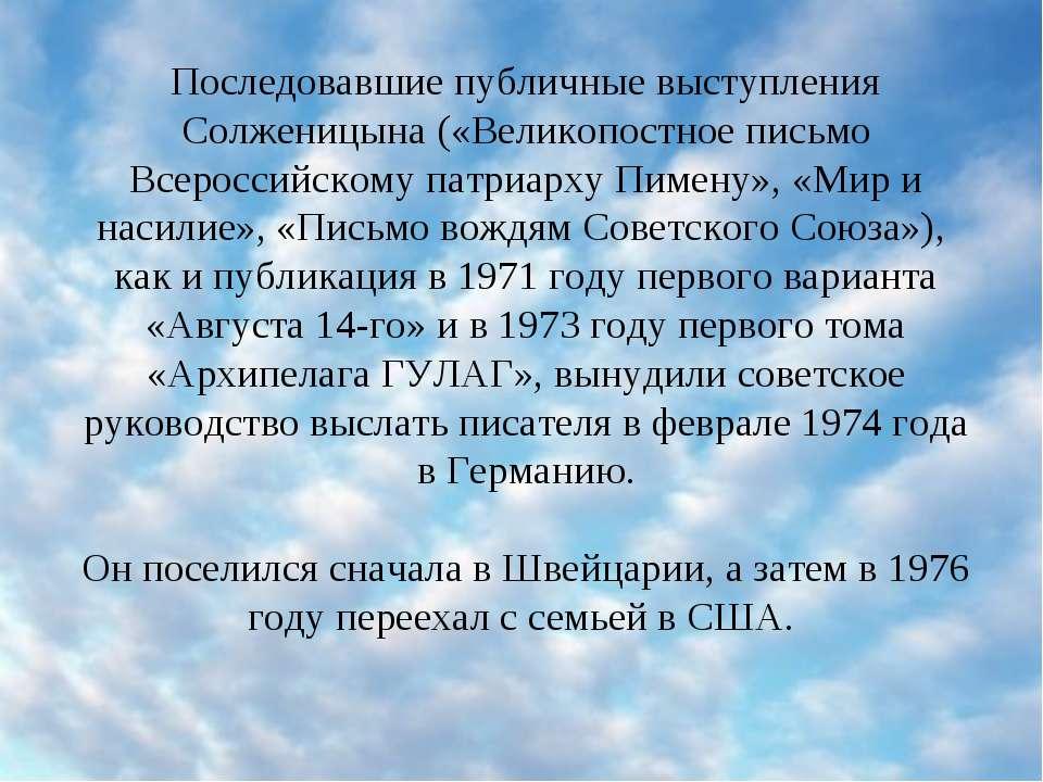 Последовавшие публичные выступления Солженицына («Великопостное письмо Всерос...