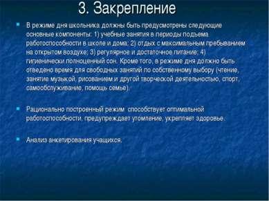 3. Закрепление В режиме дня школьника должны быть предусмотрены следующие осн...