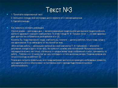 Текст №3 1. Прочитайте предложенный текст. 2. Запишите в тетради свой распоря...