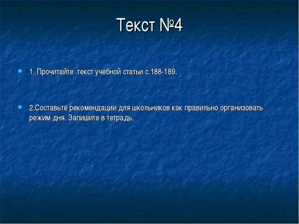 Текст №4 1. Прочитайте текст учебной статьи с.188-189. 2.Составьте рекомендац...
