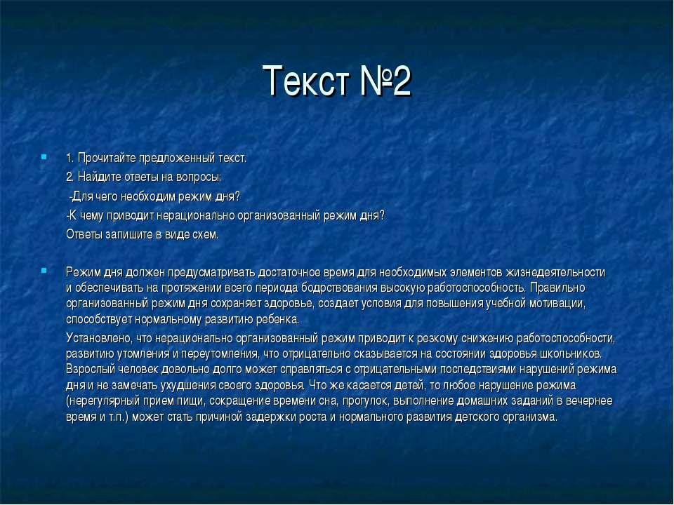 Текст №2 1. Прочитайте предложенный текст. 2. Найдите ответы на вопросы: -Д...