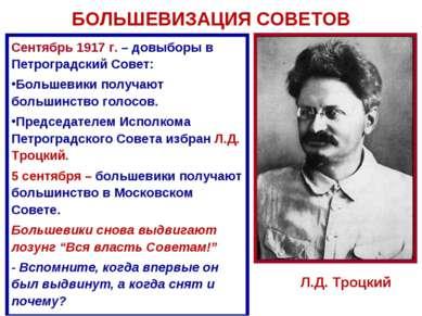 БОЛЬШЕВИЗАЦИЯ СОВЕТОВ Сентябрь 1917 г. – довыборы в Петроградский Совет: Боль...