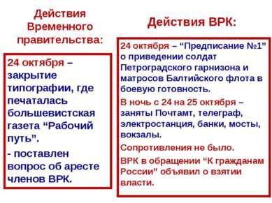 Действия Временного правительства: 24 октября – закрытие типографии, где печа...