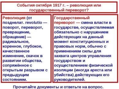 События октября 1917 г. – революция или государственный переворот? Прочитайте...