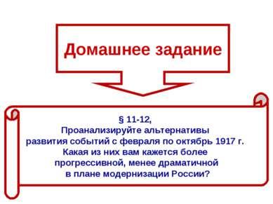 Домашнее задание § 11-12, Проанализируйте альтернативы развития событий с фев...