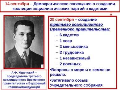 14 сентября – Демократическое совещание о создании коалиции социалистических ...