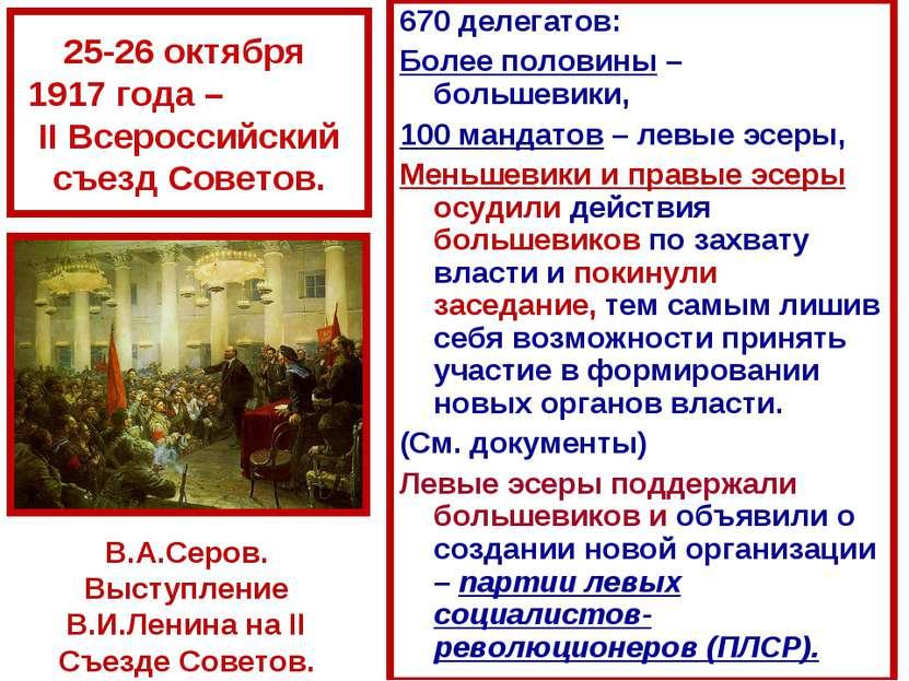 25-26 октября 1917 года – II Всероссийский съезд Советов. 670 делегатов: Боле...