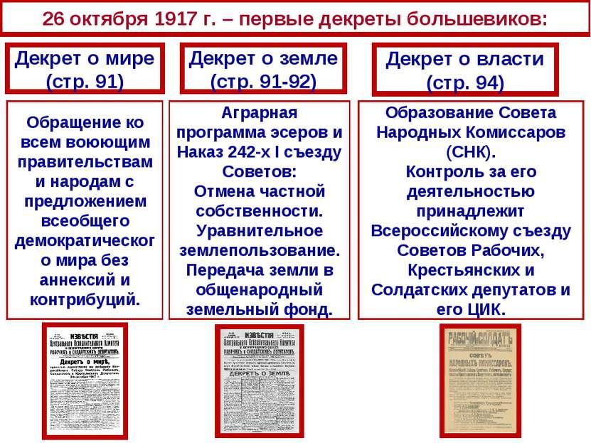 26 октября 1917 г. – первые декреты большевиков: Декрет о мире (стр. 91) Декр...