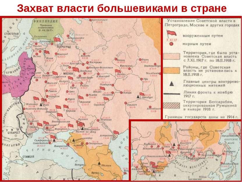 Захват власти большевиками в стране