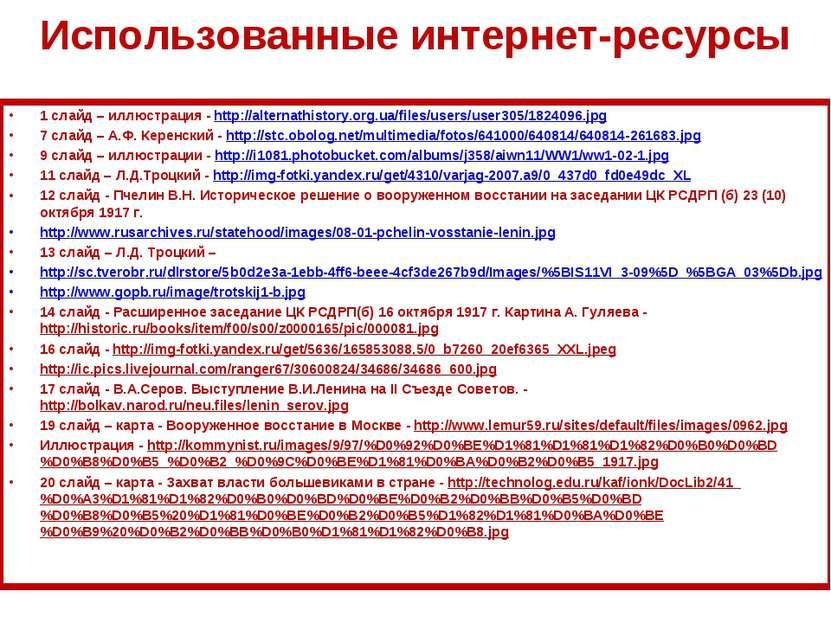 Использованные интернет-ресурсы 1 слайд – иллюстрация - http://alternathistor...
