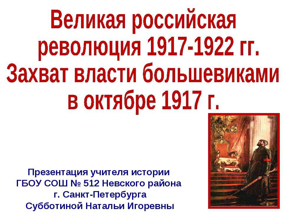 Презентация учителя истории ГБОУ СОШ № 512 Невского района г. Санкт-Петербург...