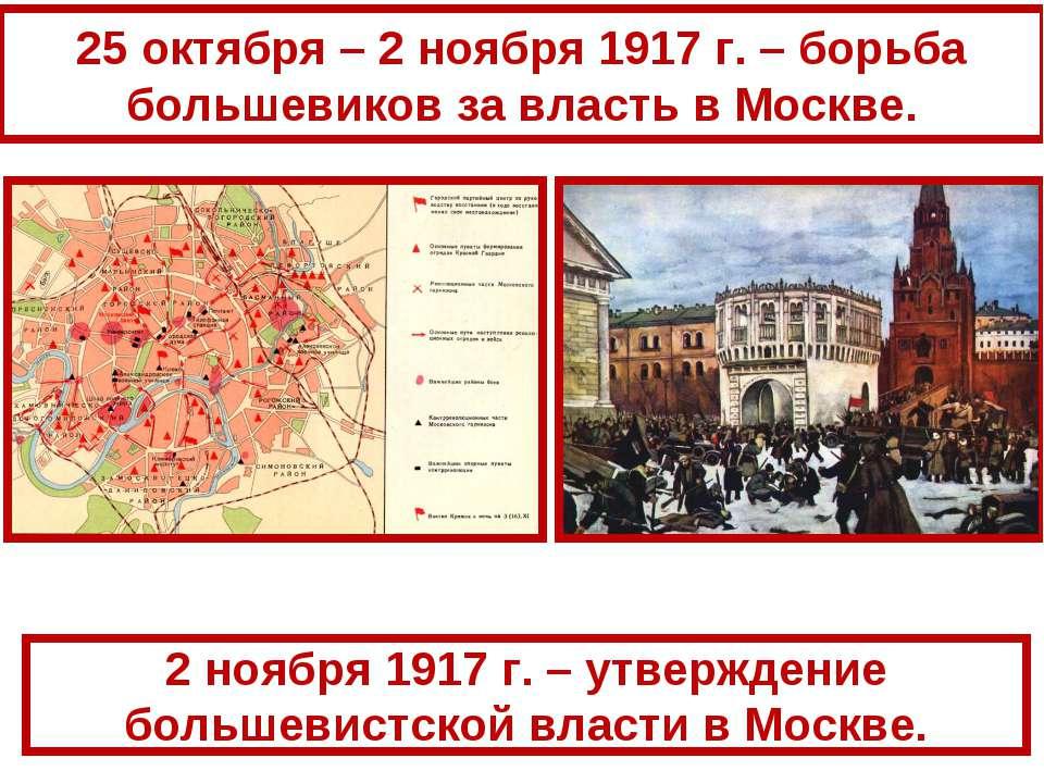 25 октября – 2 ноября 1917 г. – борьба большевиков за власть в Москве. 2 нояб...