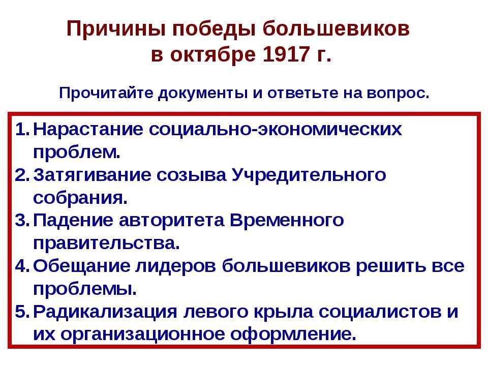 Причины победы большевиков в октябре 1917 г. Нарастание социально-экономическ...