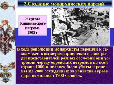 В ходе революции монархисты перешли к са-мым жестким мерам-привлекая в свои р...