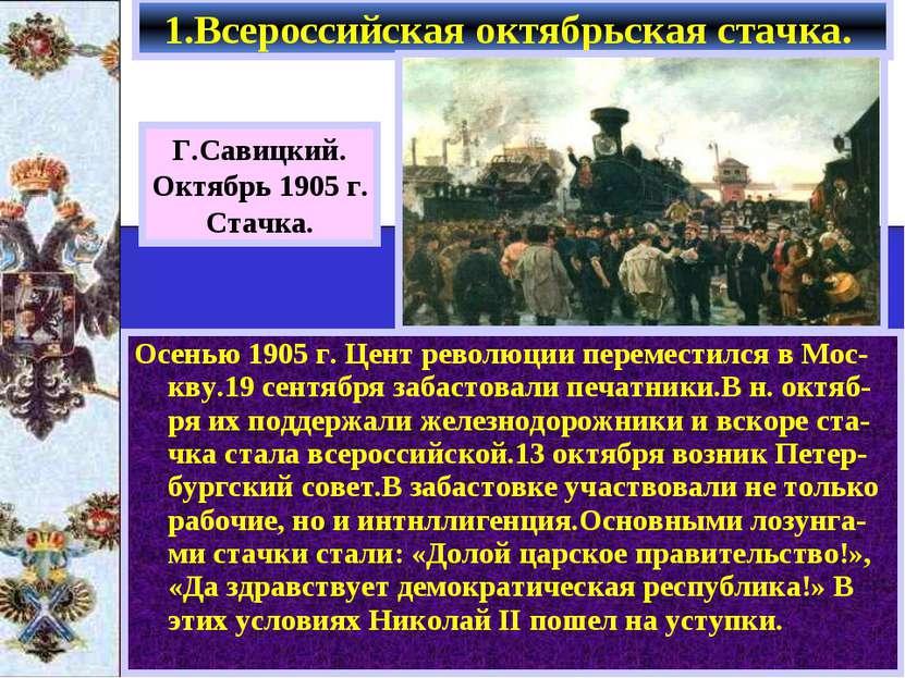 Осенью 1905 г. Цент революции переместился в Мос-кву.19 сентября забастовали ...