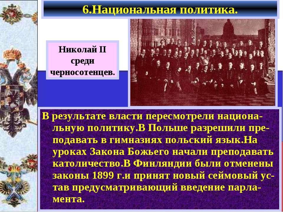 6.Национальная политика. В результате власти пересмотрели национа-льную полит...