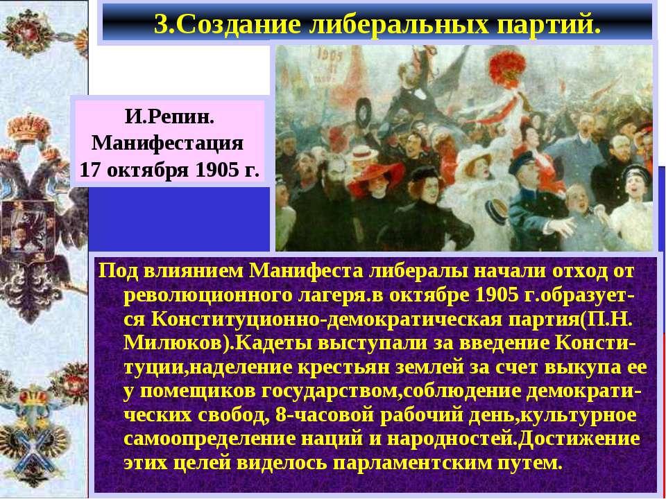 Под влиянием Манифеста либералы начали отход от революционного лагеря.в октяб...