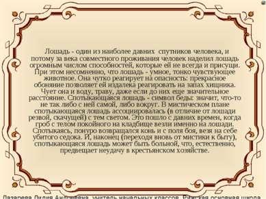 Лошадь - один из наиболее давних спутников человека, и потому за века совмест...