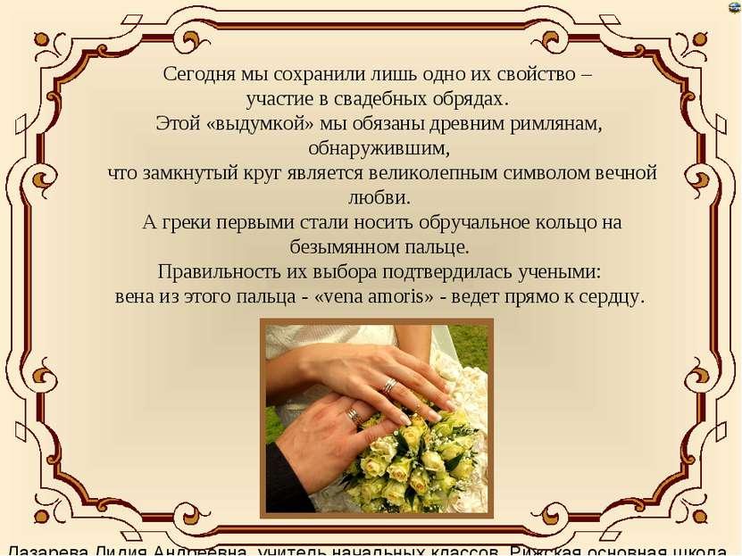 Сегодня мы сохранили лишь одно их свойство – участие в свадебных обрядах. Это...