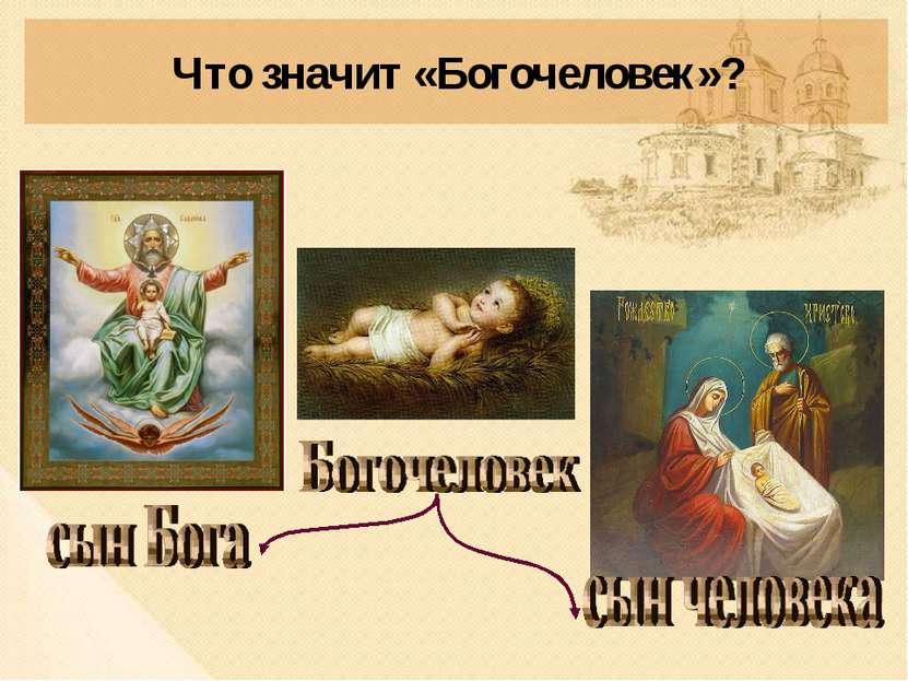 Что значит «Богочеловек»?