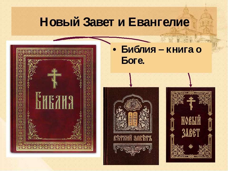 Новый Завет и Евангелие Библия – книга о Боге.