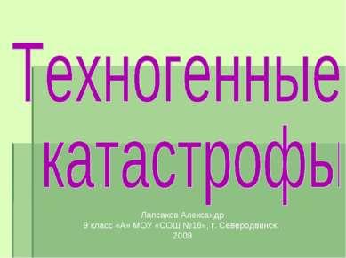 Лапсаков Александр 9 класс «А» МОУ «СОШ №16», г. Северодвинск, 2009