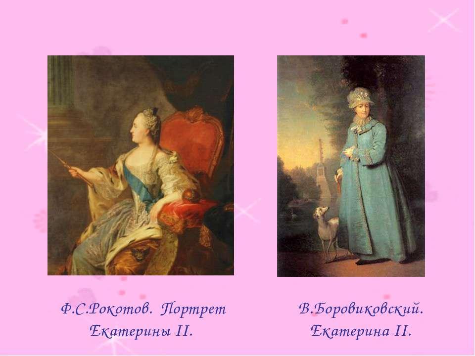 Портрет А.П.Струйской Портрет М.И.Лопухиной Портрет канцлера графа Г.И.Головкина