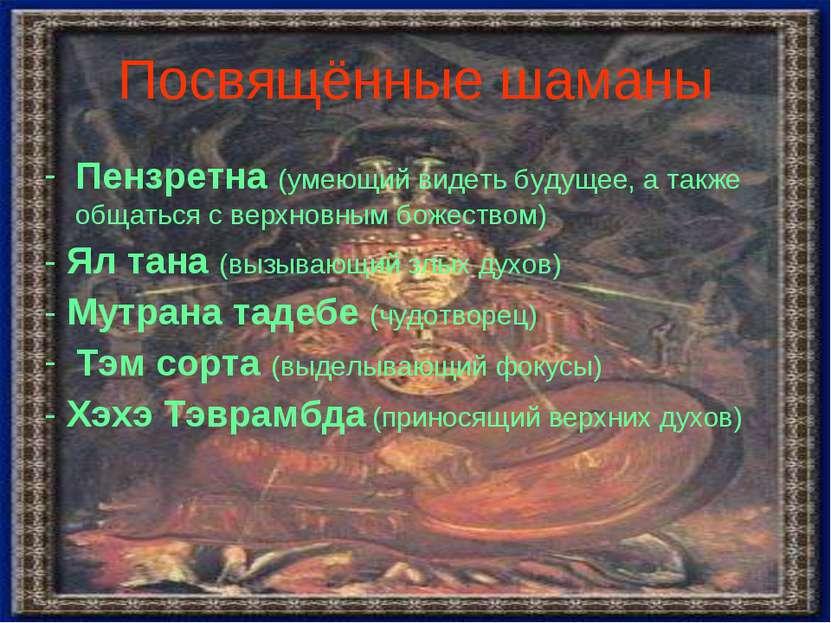 Посвящённые шаманы Пензретна (умеющий видеть будущее, а также общаться с верх...