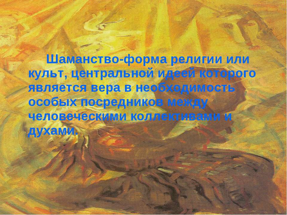 Шаманство-форма религии или культ, центральной идеей которого является вера в...