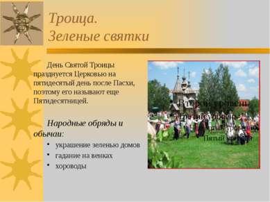 Троица. Зеленые святки День Святой Троицы празднуется Церковью на пятидесятый...