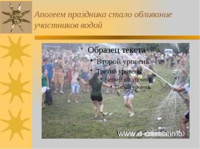 Апогеем праздника стало обливание участников водой