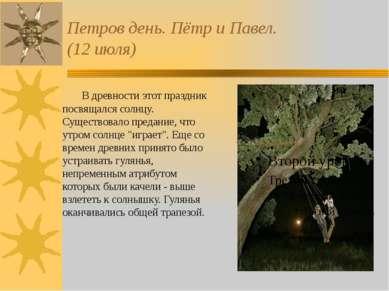 Петров день. Пётр и Павел. (12 июля) В древности этот праздник посвящался сол...