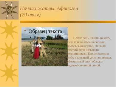 Начало жатвы. Афиноген (29 июля) В этот день начинали жать, оставляя на поле ...