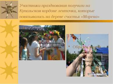 Участники празднования получили на Купальском кордоне ленточки, которые повяз...
