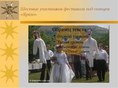 Шествие участников фестиваля под солнцем «Ярило»