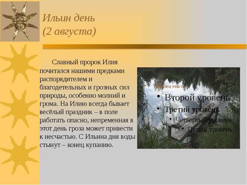 Ильин день (2 августа) Славный пророк Илия почитался нашими предками распоряд...
