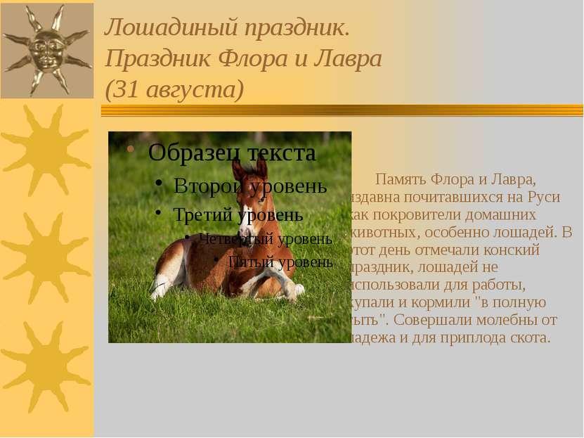 Лошадиный праздник. Праздник Флора и Лавра (31 августа) Память Флора и Лавра,...
