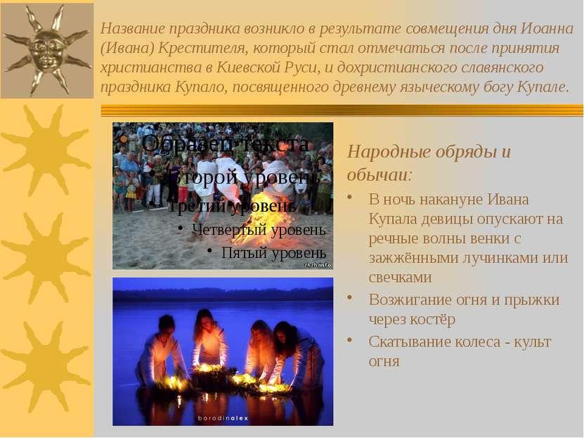 Название праздника возникло в результате совмещения дня Иоанна (Ивана) Крести...