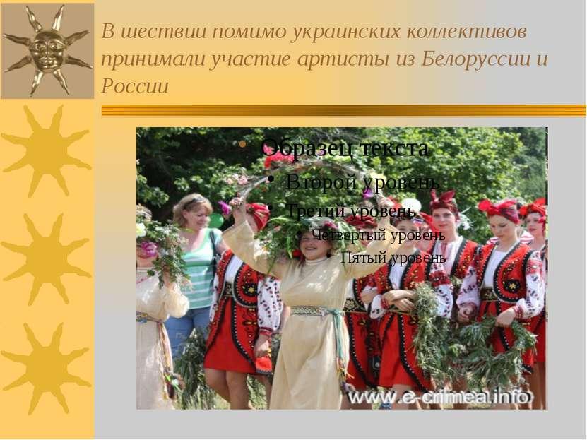 В шествии помимо украинских коллективов принимали участие артисты из Белорусс...