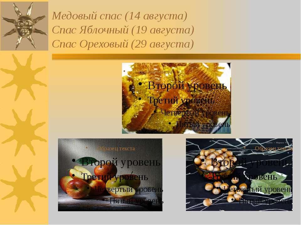 Медовый спас (14 августа) Спас Яблочный (19 августа) Спас Ореховый (29 августа)