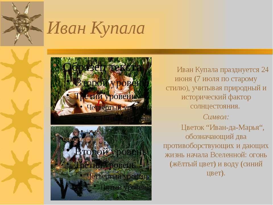 Иван Купала Иван Купала празднуется 24 июня (7 июля по старому стилю), учитыв...