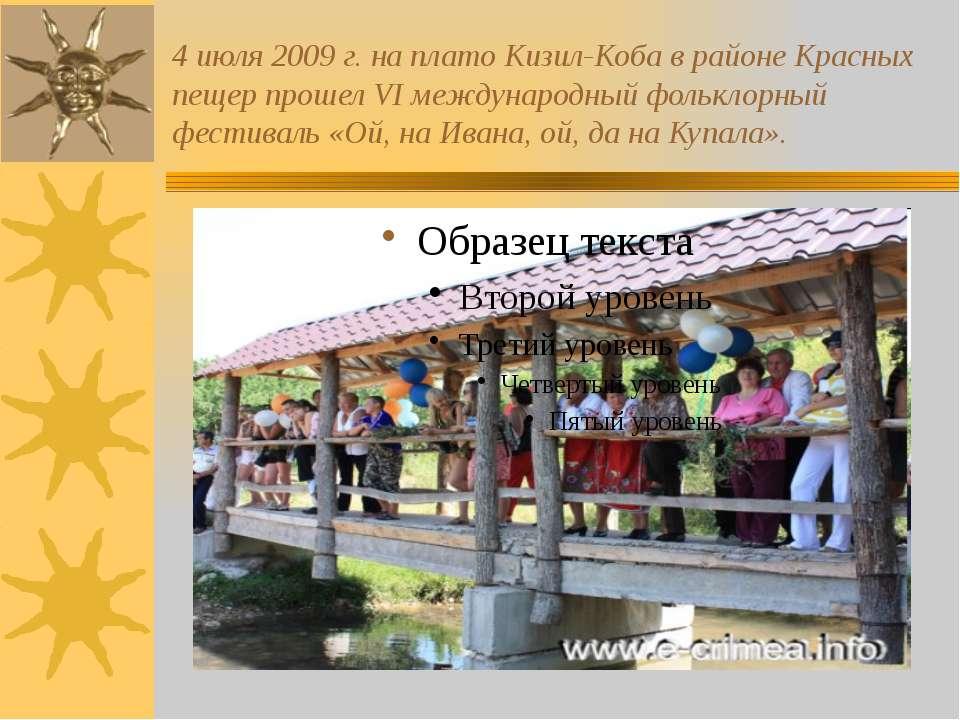4 июля 2009 г. на плато Кизил-Коба в районе Красных пещер прошел VI междунаро...