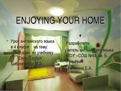 ENJOYING YOUR HOME Урок английского языка в 4 классе на тему «Мой дом» по уче...