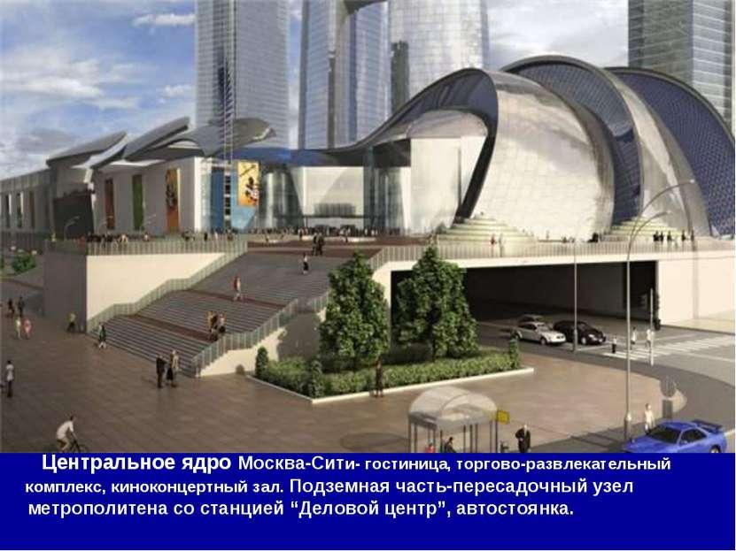 Центральное ядро Москва-Сити- гостиница, торгово-развлекательный комплекс, ки...