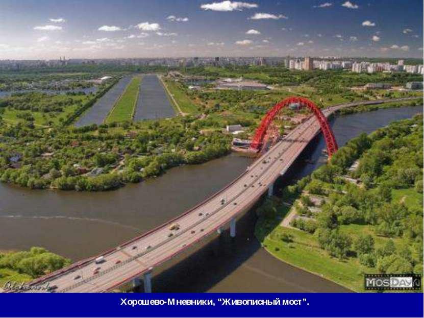 """Хорошево-Мневники, """"Живописный мост""""."""