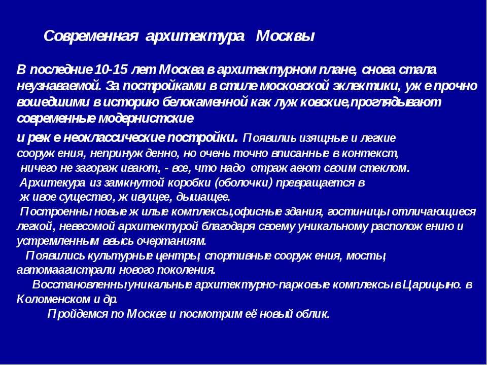 Cовременная архитектура Москвы В последние 10-15 лет Москва в архитектурном п...