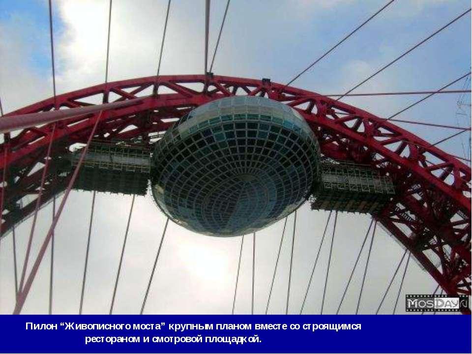 """Пилон """"Живописного моста"""" крупным планом вместе со строящимся рестораном и см..."""