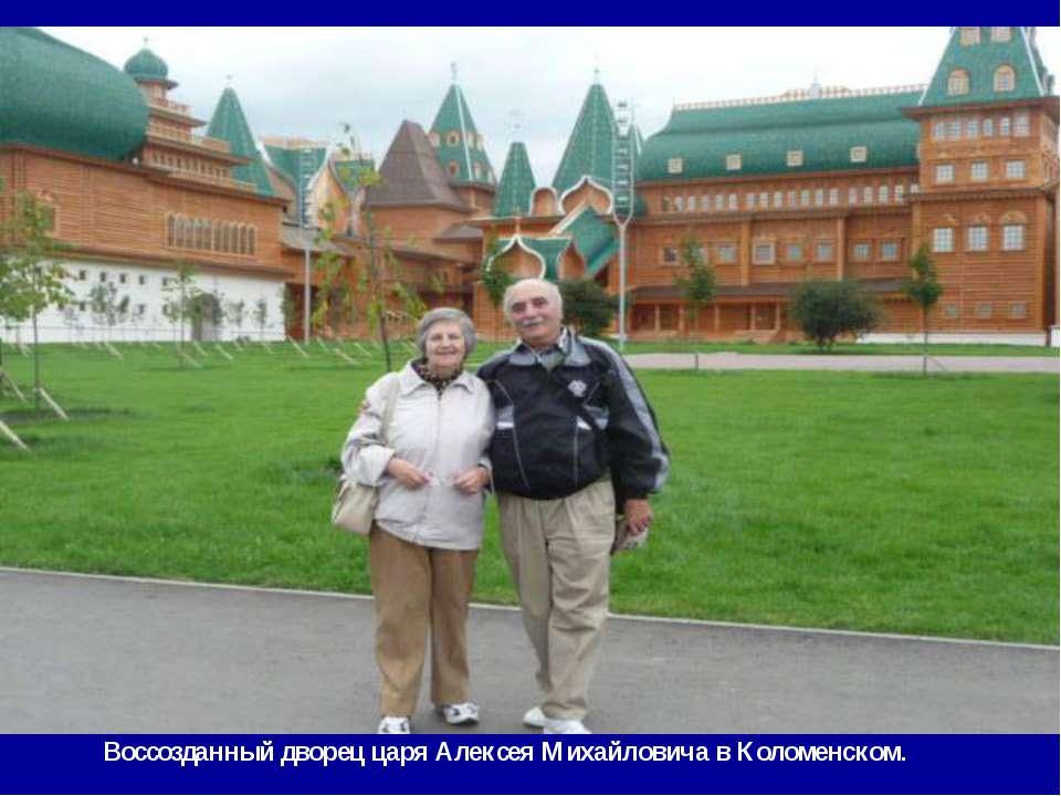 Воссозданный дворец царя Алексея Михайловича в Коломенском.