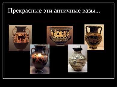 Прекрасные эти античные вазы... Карасева А. Ю. МОУ СОШ №10